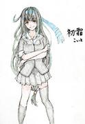 初霜さんとお絵描き練習3