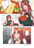 【めーさく漫画】「秘密の休息」②