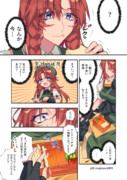 【めーさく漫画】「秘密の休息」④