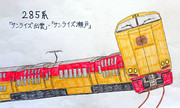 285系 サンライズ出雲/瀬戸
