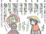 付喪神井戸端譚 [67]