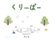 minecraft絵本