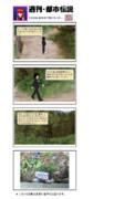 【週刊・都市伝説その209】林の中で見たモノは・・・