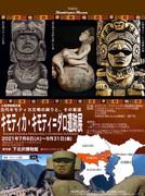 とある博物館のポスター