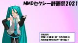 MMDセクシー静画祭2021 開催告知!