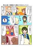ゆゆゆい漫画233話