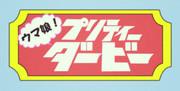 昭和に放映されていた「ウマ娘プリティーダービー」