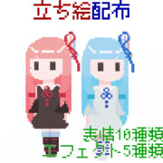 (4/29修正)琴葉姉妹ドット立ち絵