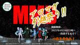 広告御礼☆【MMDブロマガ引越祭り】告知&開会式【2021年4月24日~一段