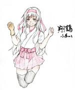 翔鶴さんとお絵描き練習3