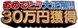 オールスター感謝祭「おめでとう大正解!!30万円獲得」