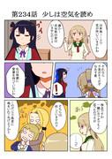 ゆゆゆい漫画234話