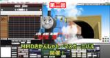 第二回MMDきかんしゃトーマスカーニバル開催!