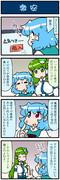 がんばれ小傘さん 3777