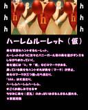 ハーレムルーレット(草案)