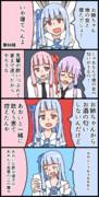 毎日ボイロ漫画86【VOICEROID】