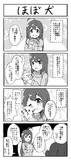 ロコが出ない杏奈とロコの漫画
