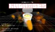 具が暴れるカップ麺【MMD-OMF11】