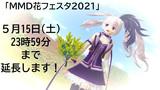【MMD花フェスタ2021】5/15まで期間延長いたします!