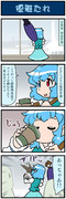 がんばれ小傘さん 3778