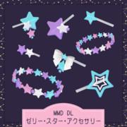 【MMDアクセサリー配布】ゼリー・スター・アクセサリー