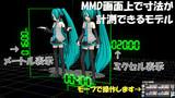 【MMD-OMF11】距離が測れるモデル【MMDScaleModel】