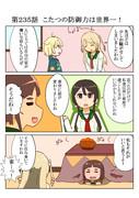 ゆゆゆい漫画235話