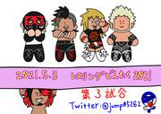 ゆるまる新日本プロレス 2021.5/3 第3試合