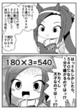 バクシン的ひらめきお料理!