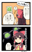 虹龍洞漫画・鬱陶しいUFO