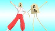 【MMD-OMF11】【ウマ娘?】イシンノリョーマ&リョーコ【モデル配布】