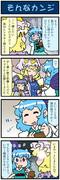 がんばれ小傘さん 3780
