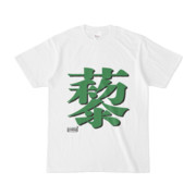Tシャツ | 文字研究所 | 藜