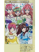 5月5日は五等分の花嫁の誕生日!