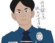 やる気に溢れたネクタイがデカすぎる新米警察官