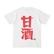 Tシャツ | 文字研究所 | 甘酒