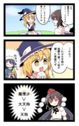 【虹龍洞】麦飯たべたい