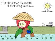 田うえきちゃん