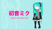 【MMD-OMF11】ドリー初音ミク