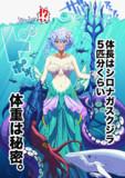 超人魚姫②