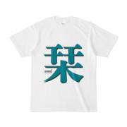 Tシャツ | 文字研究所 | 栞