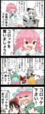 【四コマ】台風コロッケだけは絶対外せない幽々子の四コマ