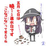 5月7日は暁ちゃんの進水日です。
