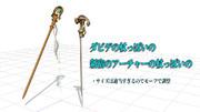 【MMD-OMF11】新宿のアーチャーの杖とダビデの杖【MMDアクセサリ配布】