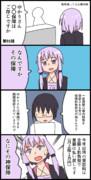 毎日ボイロ漫画91【VOICEROID】