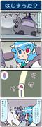 がんばれ小傘さん 3783