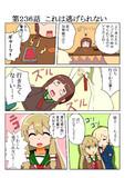 ゆゆゆい漫画236話