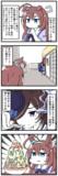 ライスの根性トレーニング漫画。