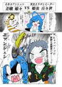 【東方虹龍洞】古きユアンシェン VS 黒きドラゴンイーター