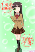 桜才学園の千夜ちゃん